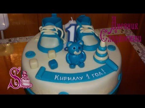Торт на 1 годик для мальчика.