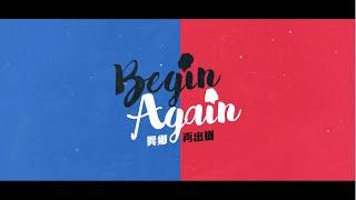 Begin Again 異鄉再出道