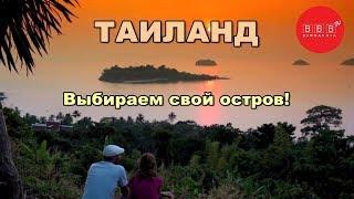 видео Погода и климат в Таиланде