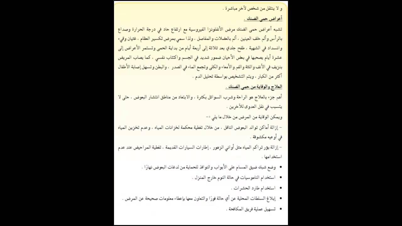 نص الاستماع الوحدة الرابعة مأساة بعوضة لغتى الصف السادس الابتدائى مناهج المملكة السعودية Youtube