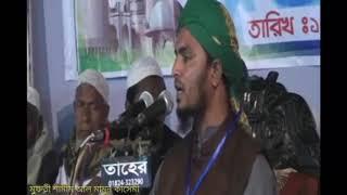 মুফতি শামিম আল মামুন।New Bangla Waz Mufti Samim Al Mamun 2019