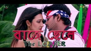 Download Video BAJE CHELE  TEASER (FIRST LOOK)| BAJE CHELE(THE LOAFER)2016 | SHOHEL BABU | NEW MOVIE MP3 3GP MP4