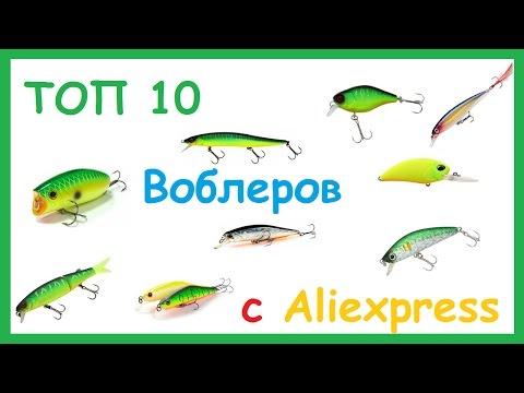ТОП 10 копий уловистых воблеров с Aliexpress.