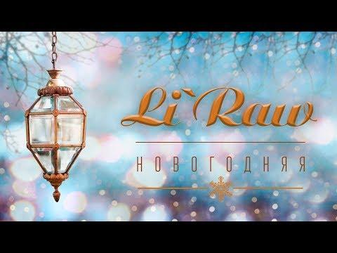 Li`Raw - Новогодняя (lyric video) Лучшая песня про новый год! Новогодний ХИТ! песни про Новый год!