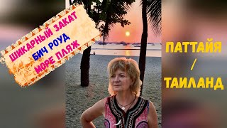 Шикарный Закат на Бич Роуд Пустой Пляж Паттайя Таиланд смотрите на ютуб