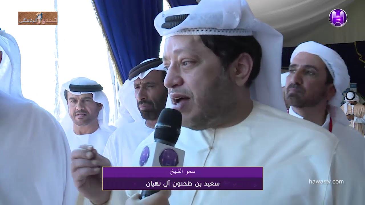Sheikh Saeed Bin Tahnoon Al Nahyan Youtube