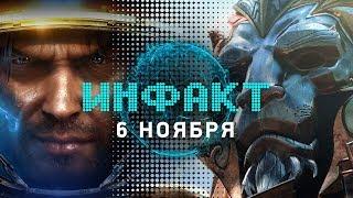 Инфакт от 06.11.2017 [игровые новости] — BlizzCon 2017: WoW, Overwatch, Hearthstone, StarCraft II…