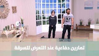 تمارين دفاعية عند التعرض للسرقة  - مصطفى ابو الرب
