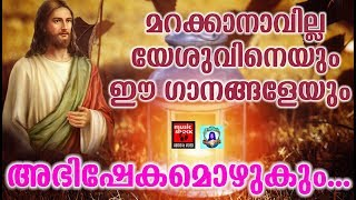 Abhishekamozhukum # Christian Deotional Songs Malayalam 2019 # Jesus Love Songs