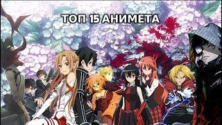 Топ 15 Анимета