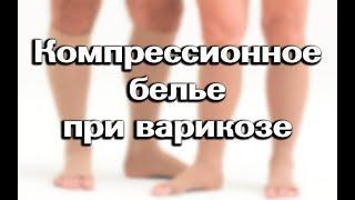 Смотреть видео Какое компрессионное белье при варикозе ног лучше: выбираем трикотаж правильно