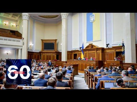 Правда восторжествовала! На Украине провалился антироссийский закон о Второй мировой