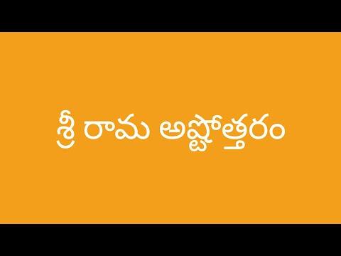 Sri Rama ashtothram in telugu / Sri Rama ashtothram in telugu lyrics
