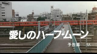 杉野洋子(伊藤麻衣子)はOLの23歳。横山(石黒賢)と石田(嶋大輔)二人の性...