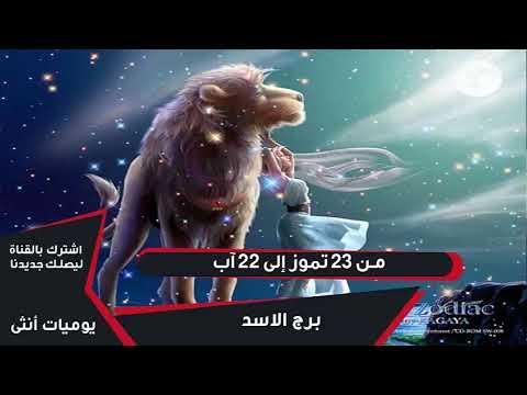 Photo of الابراج اليومية برج الاسد الاحد 2020-4-5 – عالم الابراج