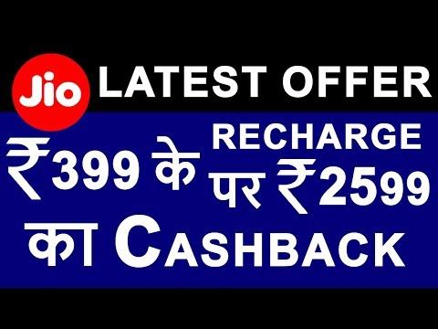 Reliance JIO Triple Cashback OFFER | Recharge with ₹399 or more & Get ₹2599 Cashback | Real Truth