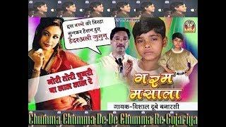 Chumma Chumma De De Chumma Re Gujariya     विशाल दुबे मुन्ना की बचपन की सुरुआत   