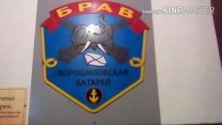 видео 35-я береговая батарея – Севастополь, который не сдался