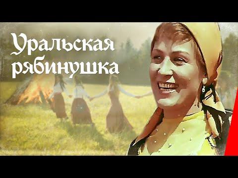 Уральская рябинушка (1969) фильм