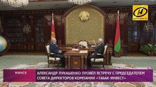 Александр Лукашенко провёл встречу с бизнесменом Павлом Топузидисом