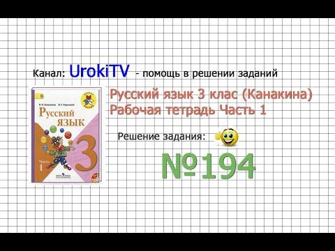 Упражнение 194 - ГДЗ по Русскому языку Рабочая тетрадь 3 класс (Канакина, Горецкий) Часть 2