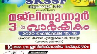 SKICR LIVE - SYS, SKSSF | വിളക്കോട്ടൂർ ശാഖ | വാർഷിക പ്രഭാഷണം | 16/2/2020| 7PM