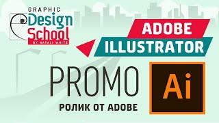 Promo Adobe Illustrator  CC 2018 / Промо видео от Adobe