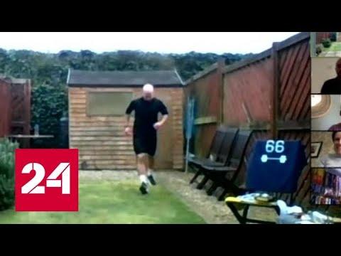 Британский легкоатлет пробежал 42-километрвоый марафон во дворе длиной 6 метров - Россия 24