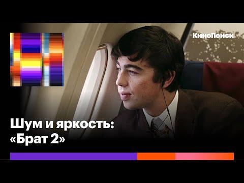 «Брат 2»: Как Балабанов и Козырев собирали легендарный саундтрек