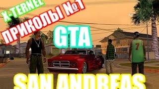 ПРИКОЛЫ №1 | GTA SAN ANDREAS