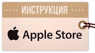 Как покупать в американском Apple Store: инструкция