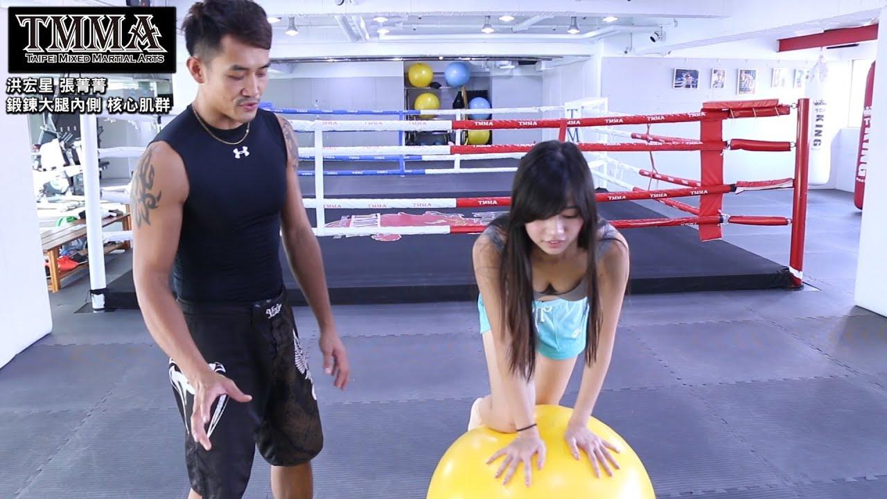 洪宏星 張菁菁 - 瑜伽球 鍛鍊大腿內側 核心肌群 - YouTube