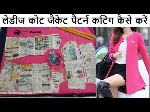Make Women Midi Coat Pattern Cutting Hindi | Ladies Jacket free ...
