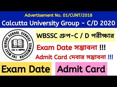 Calcutta University Group- C & D (WBSSC) //Exam Date তথ্য সন্ধ্যান || WBSSC গ্রুপ C এবং D - YouTube