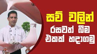 සව් වලින් රසවත් බීම එකක් හදාගමු   Piyum Vila   14 - 07 - 2021   SiyathaTV Thumbnail