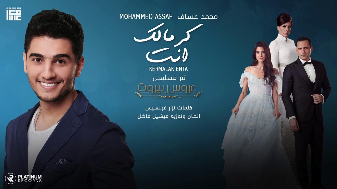 محمد عساف - كرمالك انت - تتر مسلسل عروس بيروت |  Mohammed Assaf  - Kermalak Enta