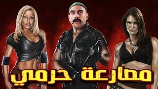 😂الكبير عامل قناة مصارعة حريمي وجوني قناة رقص 😂 هتتنطط من الضحك