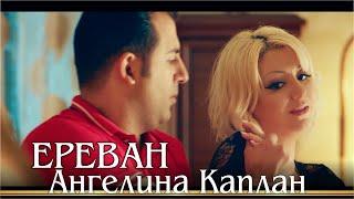 """Ангелина Каплан """"ЕРЕВАН"""""""