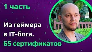 Из геймера в IT-супермена  Из России в США  65 сертификатов Cisco, Red Hat, Juniper Network и др