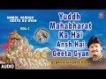 Anmol Vardan Geeta Ka Gyan Vol.1 I DEBASHISH DAS GUPTA I Full Audio Song I T-Series Bhakti Sagar Whatsapp Status Video Download Free