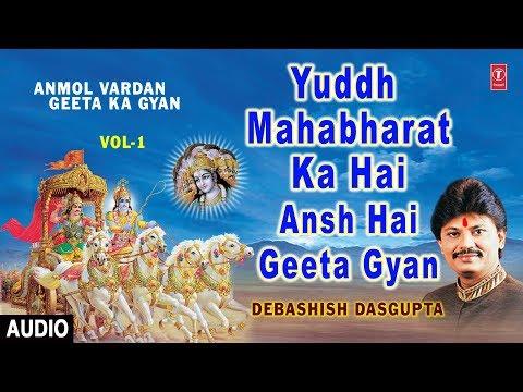 Anmol Vardan Geeta Ka Gyan Vol.1 I DEBASHISH DAS GUPTA I Full Audio Song I T-Series Bhakti Sagar