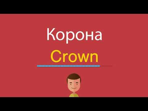 Как корона по английски