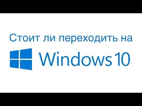 Стоит ли устанавливать Windows 10?