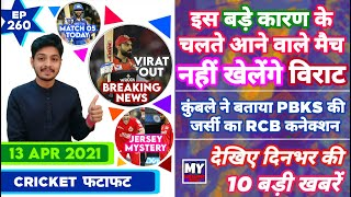 IPL 2021 - Virat Out Of RCB , MI vs KKR & 10 News | Cricket Fatafat | EP 260 | MY Cricket Production
