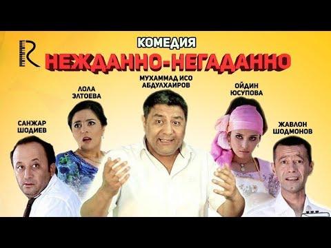 Нежданно-негаданно   Кутилмаганда (узбекфильм на русском языке) - Видео онлайн