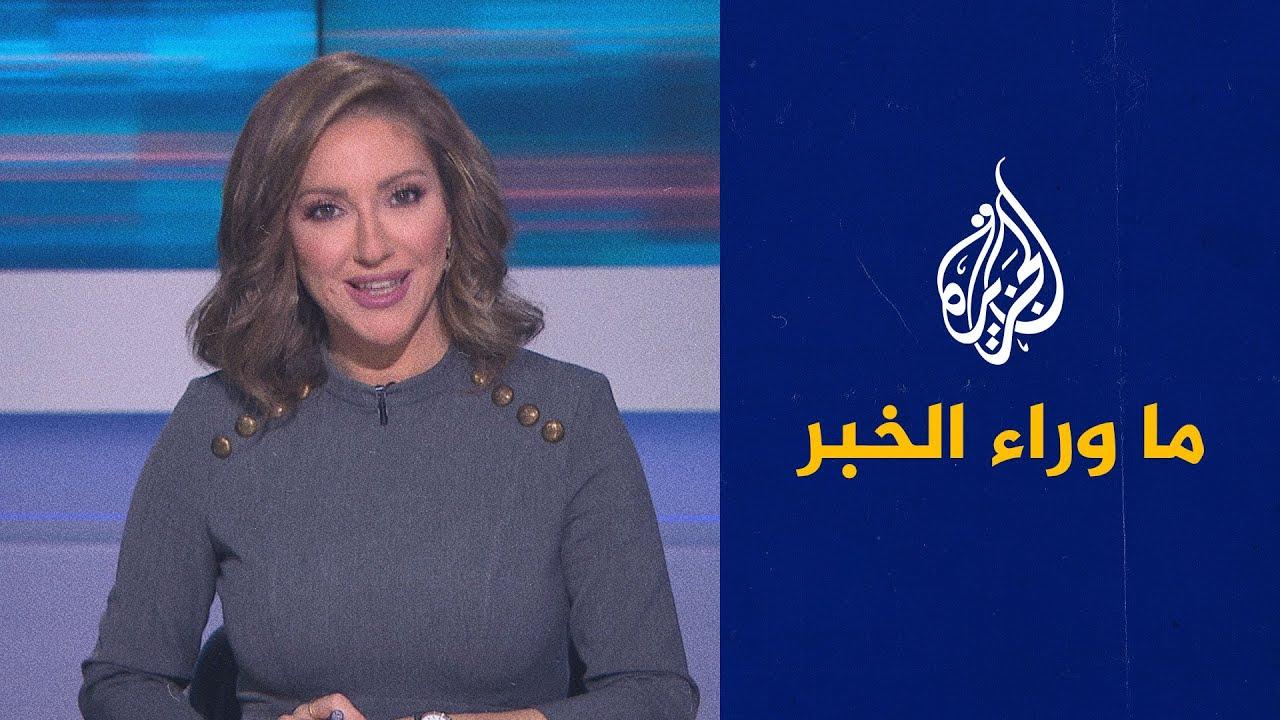 ما وراء الخبر - ما دلالات التحرك الإسرائيل للتحالف مع دول عربية ضد إيران؟  - نشر قبل 5 ساعة