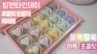 하트초콜릿 만들기 VLOG -발렌타인데이 선물/초간단 …