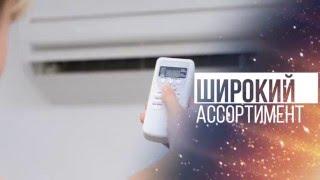 видео сплит системы в Астрахани