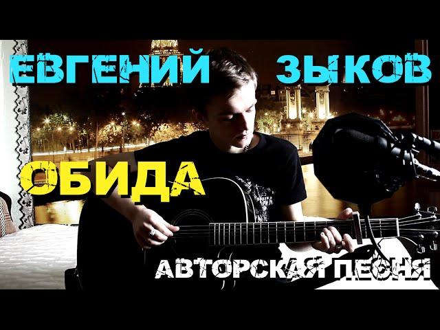 Евгений Зыков - Обида (Авторская песня)