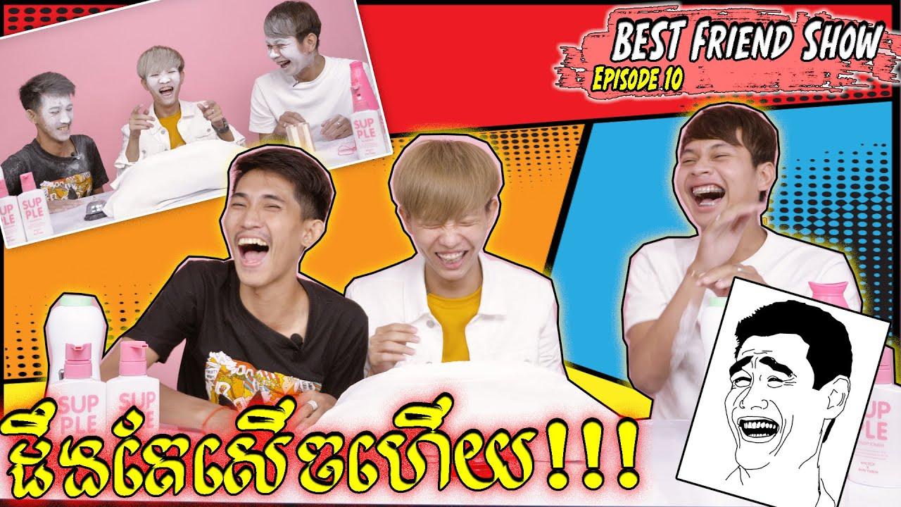 សេីចទាំងអ្នកមេីល សេីចទាំងអ្នកកាត់ សេីចមួយគ្រួសារ 🤣😂 - BEST Friend Show Episode 10